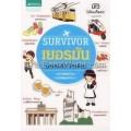 Survivor เยอรมัน