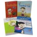 รู้เรื่องเมืองไทย (Book Set)