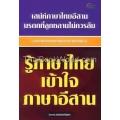 รู้ภาษาไทย เข้าใจภาษาอีสาน