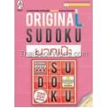 Original Sudoku ยากเป๊ะ