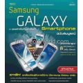 คู่มือ Samsung Galaxy ฉบับสมบูรณ์