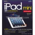 iPad mini iOS6.1 iLife & iWork ฉบับสมบูรณ์