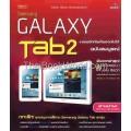 Samsung Galaxt Tab ฉบับสมบูรณ์