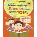 คู่มือพิชิตข้อสอบภาษาอังกฤษปริญญาโททั่วประเทศและข้อสอบ TOEFL ฉบับสมบูรณ์ (เพิ่มเติมแบบฝึกหัด)