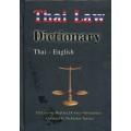 Thai Law Dictionary : พจนานุกรมกฎหมาย (ปกแข็ง)