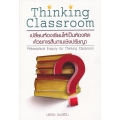Thinking Classroom เปลี่ยนห้องเรียนให้เป็นห้องคิดด้วยการสืบถามเชิงปรัชญา