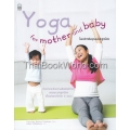 Yoga for Mother and Baby : โยคะสำหรับคุณแม่และลูกน้อย