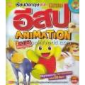 เรียนอังกฤษจาก นิทานอีสป Animation +DVD (ปกแข็ง)