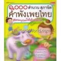 1000 สำนวน สุภาษิต คำพังเพยไทย สอนหนูน้อยให้เป็นเด็กดี (ปกแข็ง)