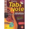 หัดอ่าน Tab & Note เล่นตามเพลงด้วยกีต้าร์โปร่ง +DVD