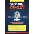 ภาษาอังกฤษ CU-AAT