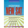 คณิตศาสตร์ New Sat
