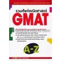 รวมศัพท์คณิตศาสตร์ GMAT