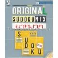 Original Sudoku Mix ยากมาก