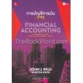 การบัญชีการเงิน : Financial Accounting IFRS