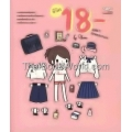 ชีวิต 18- Girl's Genertion