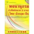 พจนานุกรมคำศัพท์หมวด 3 ภาษา ไทย-อังกฤษ-จีน : Classified Dictionary Thai-English-Chinese