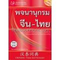 พจนานุกรมจีน-ไทย : Chinese-Thai Dictionary