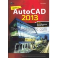 คู่มือใช้งาน AutoCAD 2013