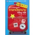 สนทนาอาเซียนลัดทันใจ ภาษาเวียดนาม +MP3