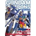 Gundam Weapons Mobilesuit Gundam Age Special Edition