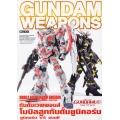 Gundam Weapons mobile Suit Gundam Unicorn (Episode 3 - Episode 5) Special Edition