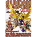 Gundam Weapons SD Gundam Sangokuden Brave Battle warriors Special Edition