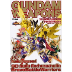 Gundam Weapons SD Gundam Sangokuden Brave Battle warriors Special Edition