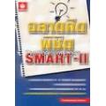 ฉลาดคิด พิชิต Smart-II