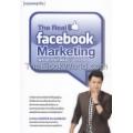 สื่อสารแบรนด์แบบแจ้งเกิดในเฟซบุ๊ค : The Real Facebook Marketing