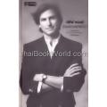 สตีฟ จอบส์ อัจฉริยะพลิกโลก : Steve Jobs : The Man Who Thought Different (ปกแข็ง)
