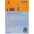 นวัตกรรมการศึกษา ชุด 4 มิติการพัฒนานวัตกรรมการศึกษา