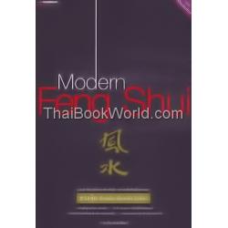Modern Feng Shui ฮวงจุ้ยทันสมัย เรื่องจริง ใกล้ตัว
