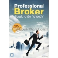 Professional Broker เรียนลัด อาชีพ นายหน้า