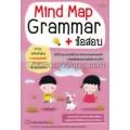 Mind Map Grammar +ข้อสอบ