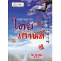 พจนานุกรมไทย-เกาหลี