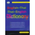 English-Thai Thai-English Dictionary