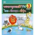 พจนานุกรมภาพ 3 ภาษา ไทย-อังกฤษ-ญี่ปุ่น