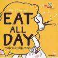 Eat All Day กินทั้งวัน มันส์ทั้งอาทิตย์