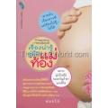 เรื่องน่ารู้ คู่มือแม่ท้อง : Pregnancy Handbook