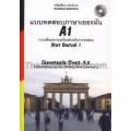 แบบทดสอบภาษาเยอรมัน A1 +CD