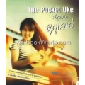 The Pocket Uke สนุกกับอูคูเลเล่ +DVD