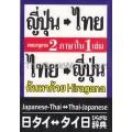 พจนานุกรม ญี่ปุ่น-ไทย ไทย-ญี่ปุ่น 2 ภาษาใน 1 เล่ม ฉบับ Hiragana