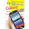 คู่หู Samsung Galaxy S3