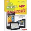 พัฒนา App Android +CD
