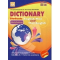 Dictionary English-Thai and Thai-English ฉบับสมบูรณ์