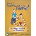 คู่มืออบรมการนวดไทยแบบราชสำนัก ภาคเทคนิคการนวดรักษาอาการโรคที่พบบ่อย