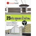 25 ประตูและรั้วบ้าน เล่มที่ 1