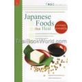 มหัศจรรย์อาหารญี่ปุ่น (Japanese Foods That  Heal)
