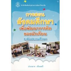 การสอนสังคมศึกษาเพื่อพัฒนาการคิดของนักเรียนระดับประถมศึกษา